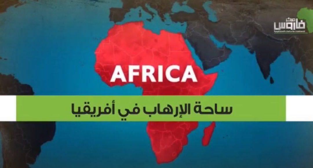 فيديو   خريطة الإرهاب في أفريقيا.. أبرز التنظيمات وأماكن التواجد والانتشار
