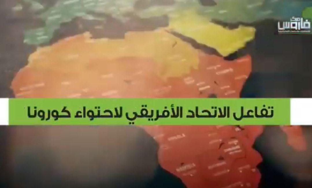 فيديو | لاحتواء كورونا.. الاتحاد الأفريقي يتخذ إجراءات ذات تأثير بعيد المدى