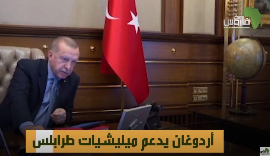 فيديو | ليبيا غنيمة.. هكذا يمضي أردوغان بعدوانه لنهب ثروات المنطقة