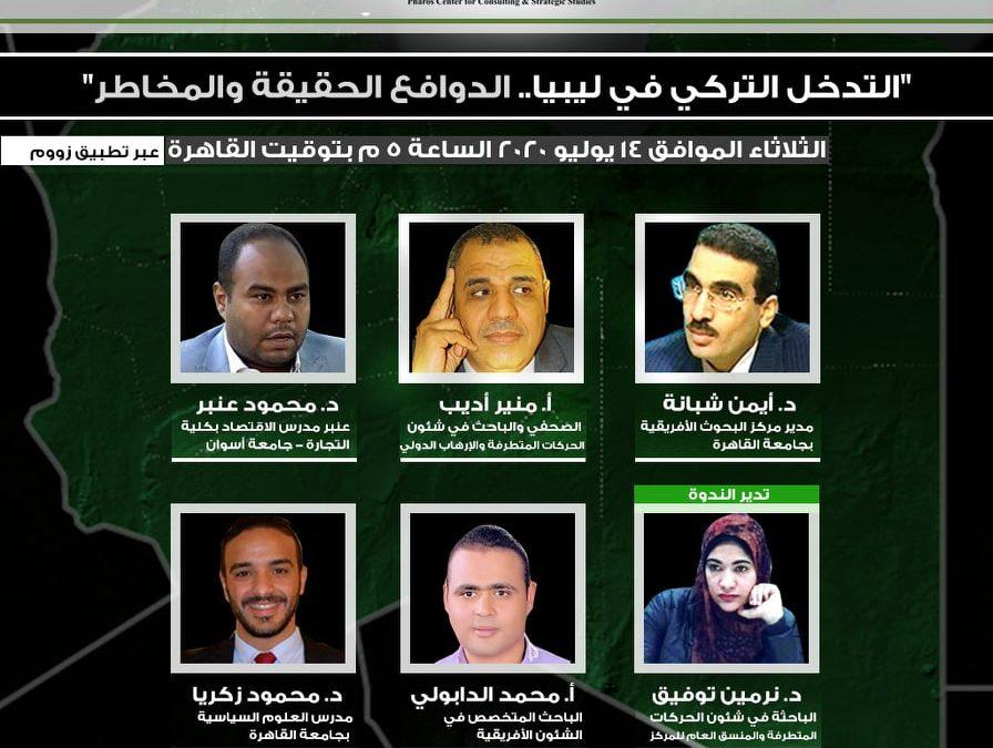 مركز فاروس للدراسات ينظم ندوة عن بعد حول مخاطر التدخل التركي في ليبيا