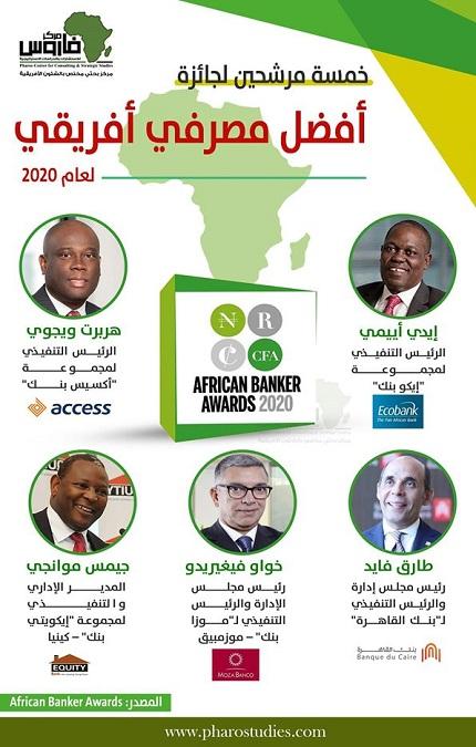 5 مرشحين لجائزة أفضل مصرفي أفريقي