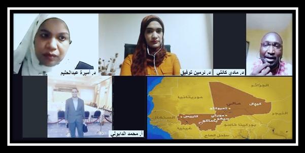 مركز فاروس ينظم ندوة عبر تطبيق زووم حول تداعيات «انقلاب مالي»