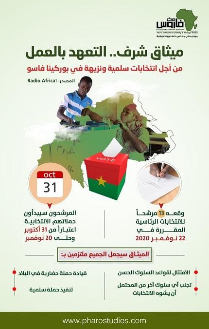 ميثاق شرف.. التعهد بالعمل من أجل انتخابات سلمية ونزيهة في بوركينا فاسو