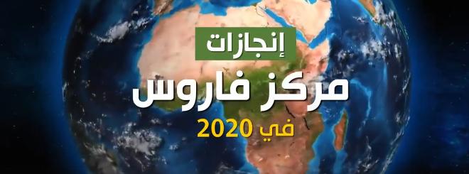 فيديو | إنجازات مركز فاروس للاستشارات والدراسات الاستراتيجية خلال عام 2020