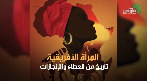 فيديو | صفحة جديدة بتاريخ أفريقيا.. سامية صلوحي تتأهب لتجاوز تحديات تنزانيا