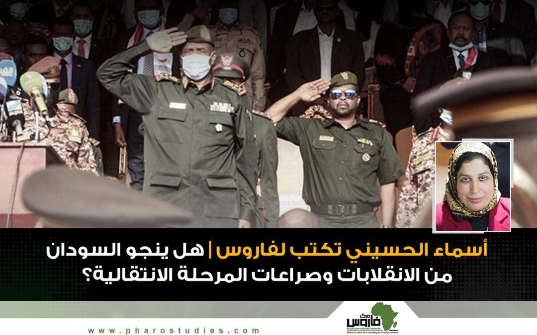 أسماء الحسيني تكتب لمركز فاروس| هل ينجو السودان من الانقلابات وصراعات المرحلة الانتقالية؟